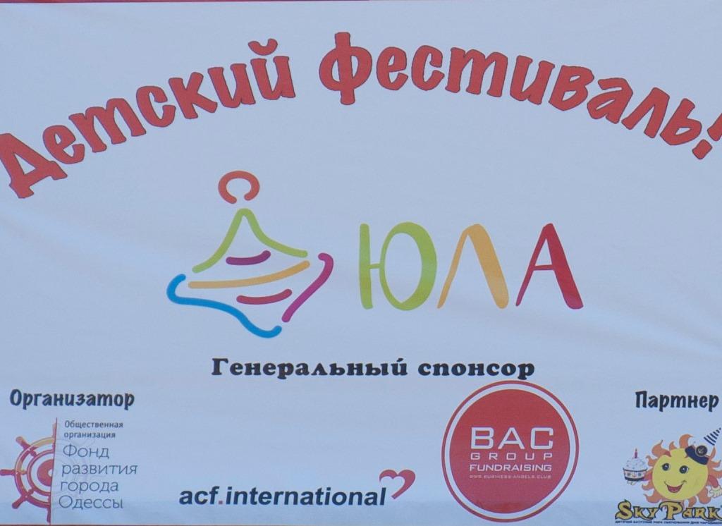 Дитячий фестиваль «ЮЛА»